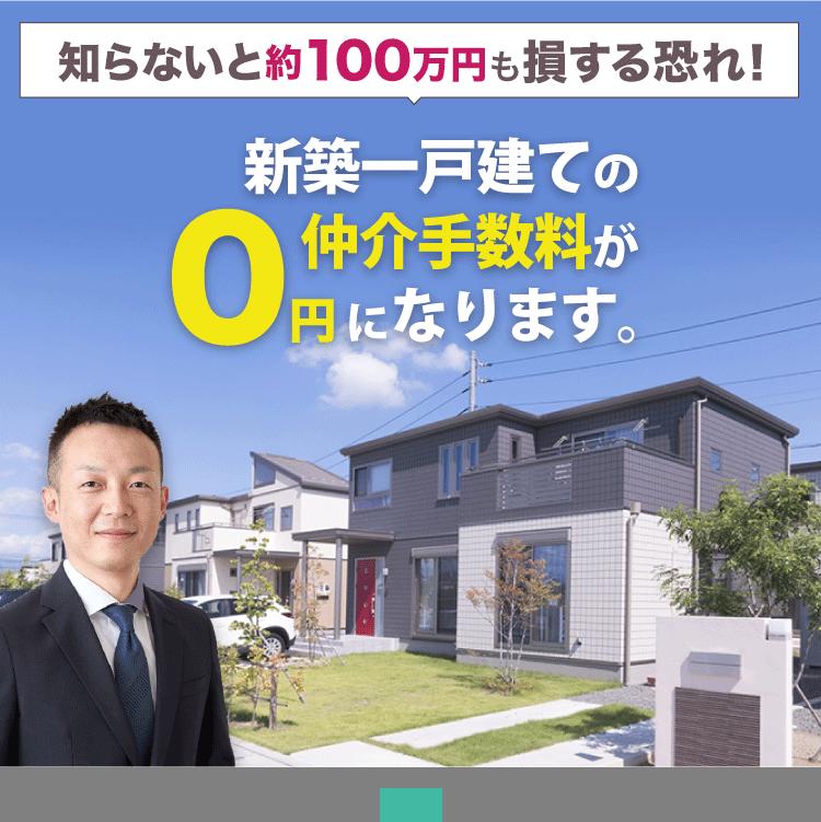 知らないと約100万円も損する恐れ!新築一戸建ての仲介手数料が0円になります。
