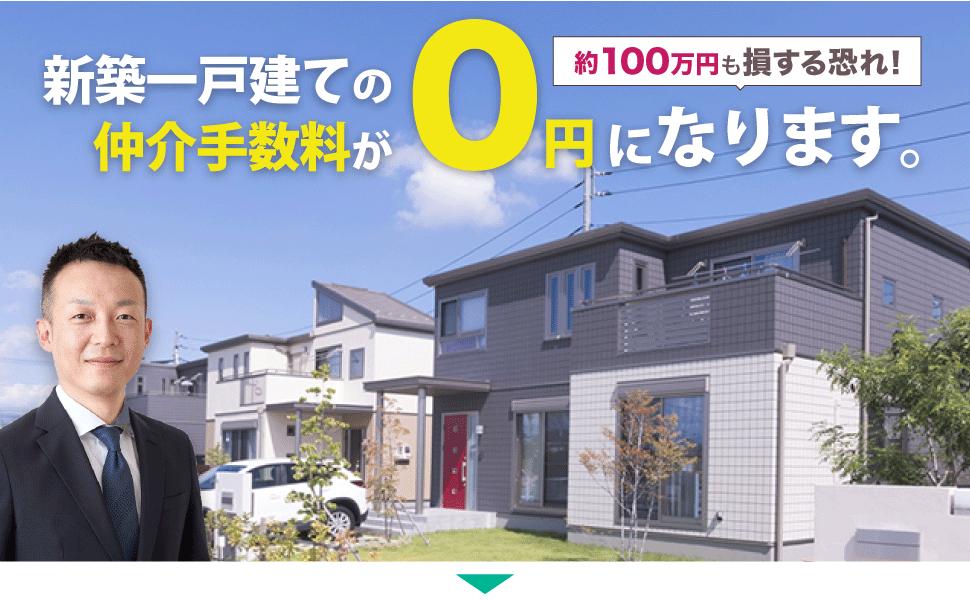 新築一戸建ての仲介手数料が0円になります。約100万円も損する恐れ!