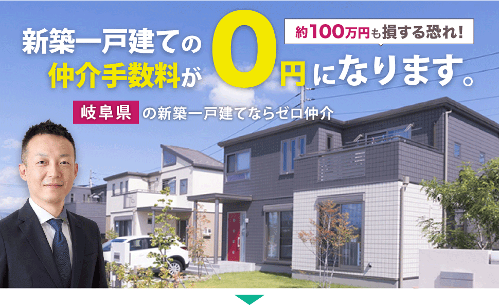 新築一戸建ての仲介手数料が0円になります。岐阜県の新築一戸建てならゼロ仲介