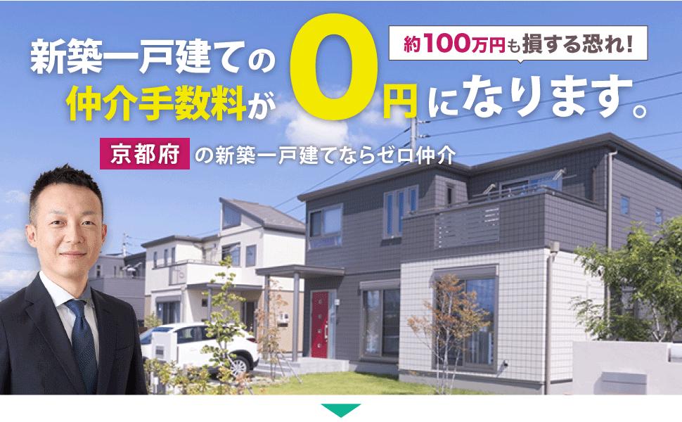 新築一戸建ての仲介手数料が0円になります。京都府の新築一戸建てならゼロ仲介
